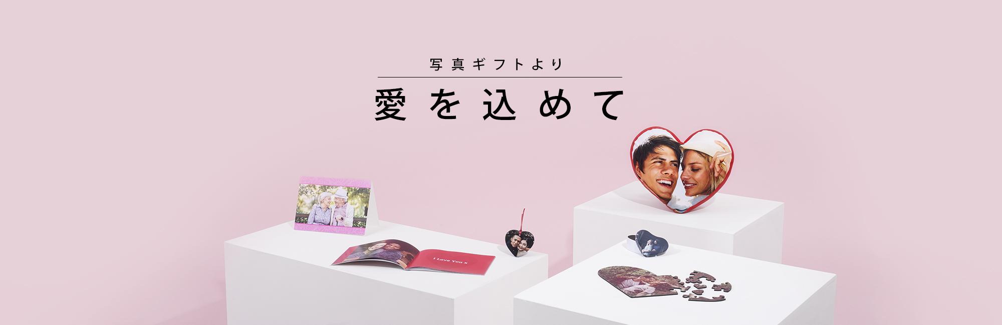 valentines banner JP