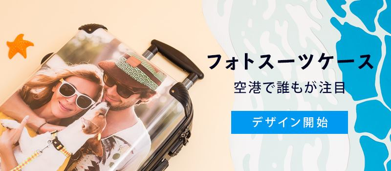 あなたの写真でスーツケースにプリント